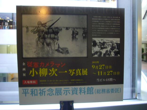 平和祈念展示資料館@新宿(東京)