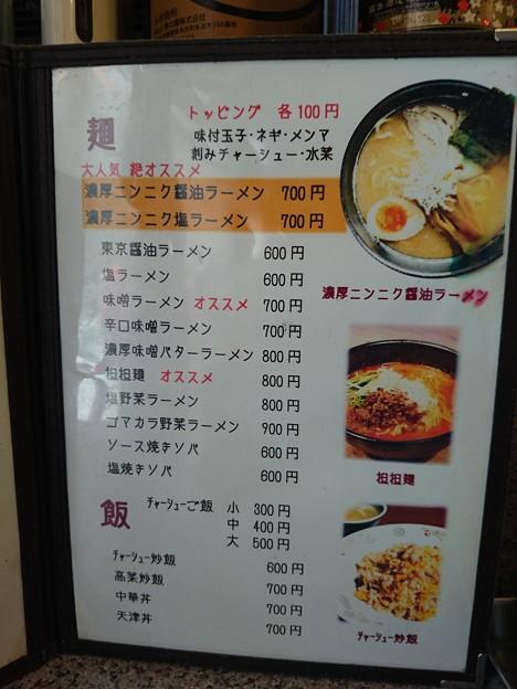ジョニー飯店@二子新地(神奈川)