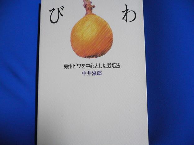 Photos: びわ栽培の参考書