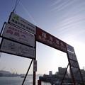 Photos: 尾道港