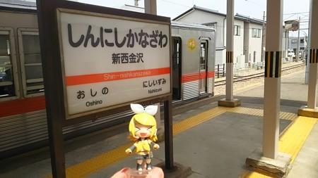 リン:「新西金沢駅で、JRに乗り換えよ♪」