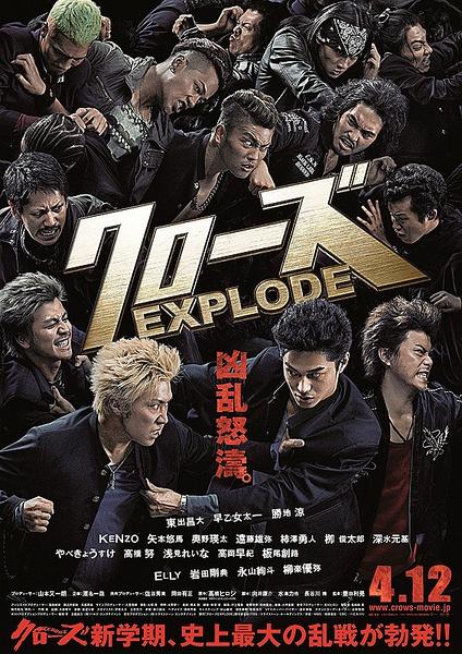 热血高校3 Crows.Explode.2014.720p
