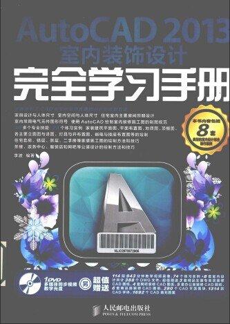 AutoCAD 2013室内装饰设计完全学习手册(附光盘)