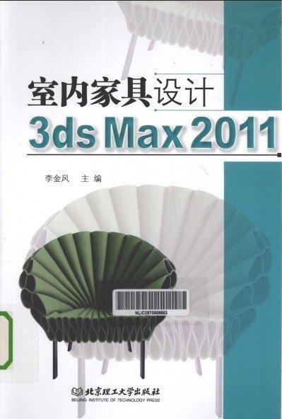 室内家具设计 3ds Max2011
