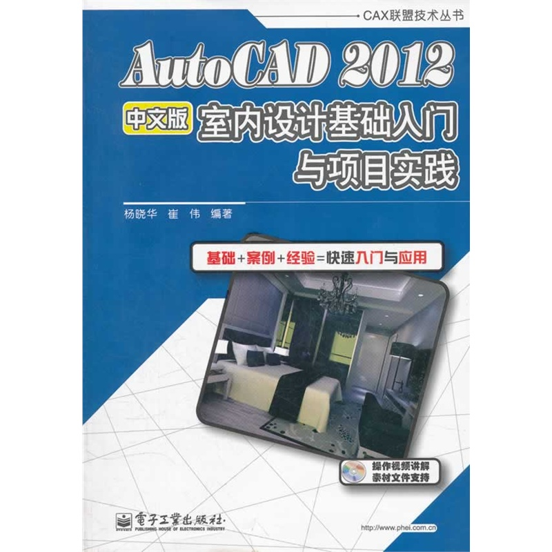 AutoCAD 2012中文版室内设计基础入门与项目实践