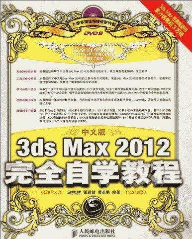中文版3ds Max 2012完全自学教程