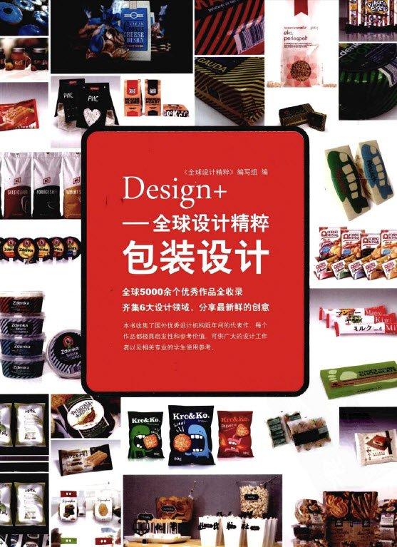 包装设计-全球设计精粹