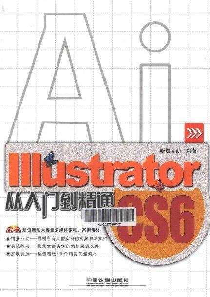 Illustrator CS6从入门到精通