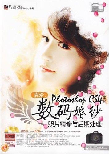 Photoshop CS4中文版数码婚妙照片精修与后期处理