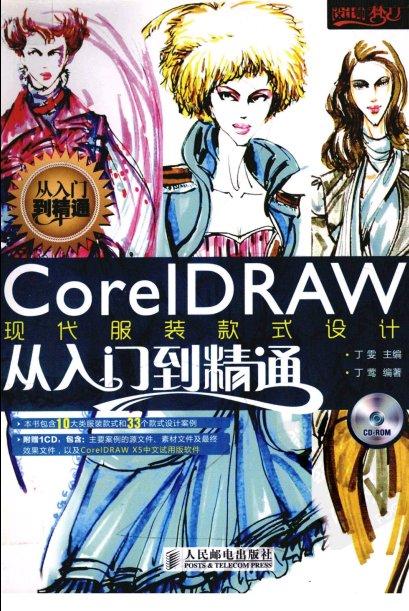 CorelDRAW现代服装款式设计从入门到精通