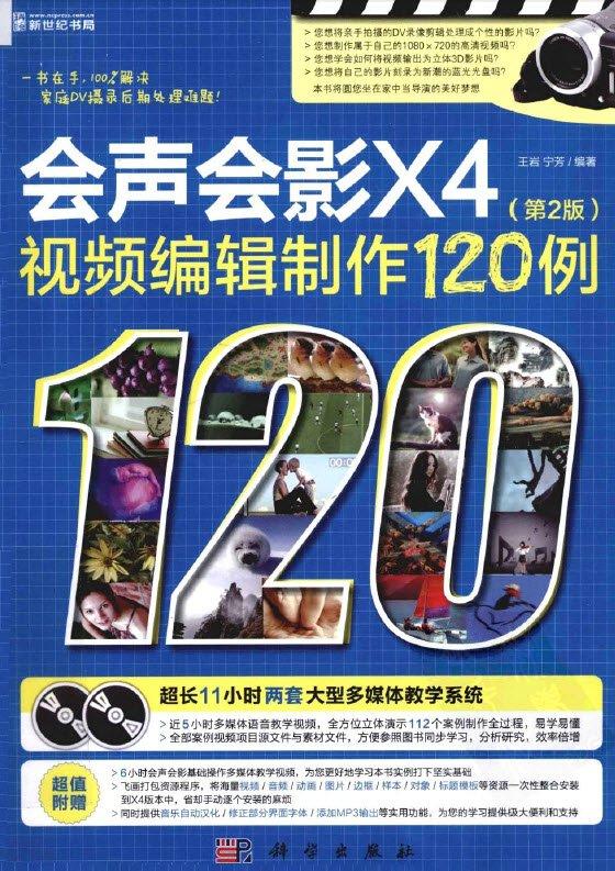 会声会影X4视频编辑制作120例
