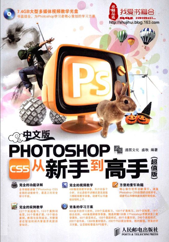 中文版Photoshop CS5从新手到高手