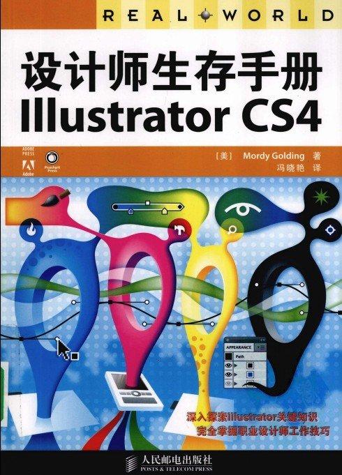 设计师生存手册Illustrator CS4