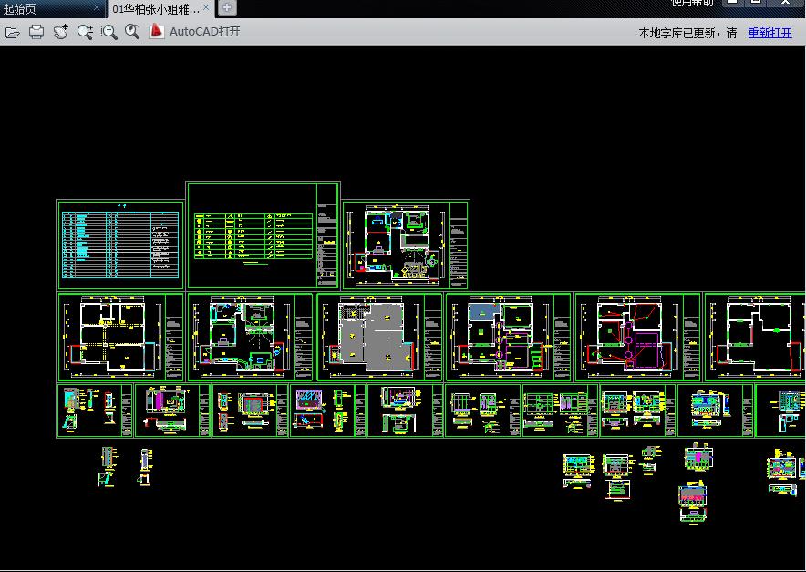 经典装修个案施工CAD图集