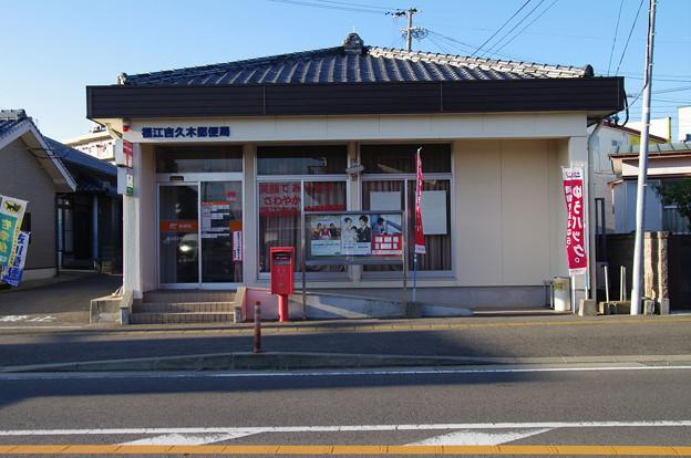 s2444_福江吉久木郵便局_長崎県五島市