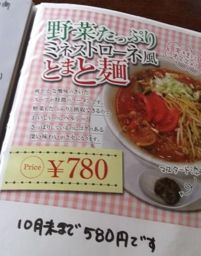075×「マリイソル」メニュー※閉店