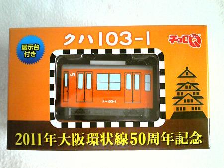 111008-大阪環状線グッヅ (2)