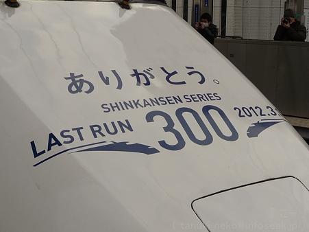 120224-300系(ペイント車) (18)