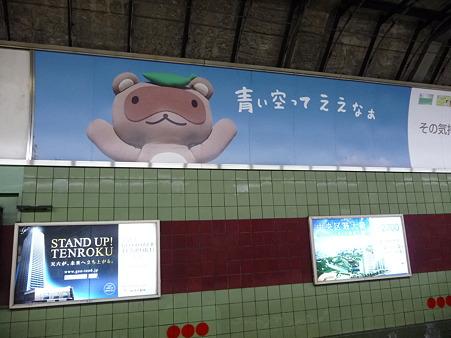 111229-ぴたポン! 本町駅 (1)