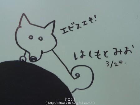 150326-恵比寿駅自販機 (13)