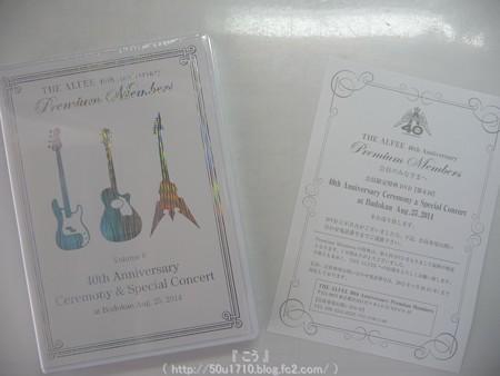 150328-THE ALFEE PM特典DVD6 (6)