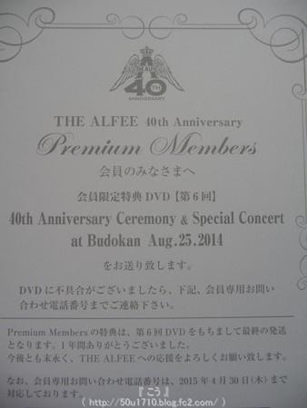 150328-THE ALFEE PM特典DVD6 (7)