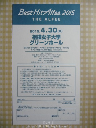 150430-THE ALFEE 15春ツアー@相模大野 (3)