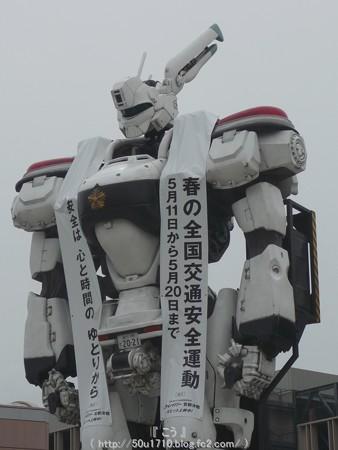 150509-パトレイバー@横浜 (282)