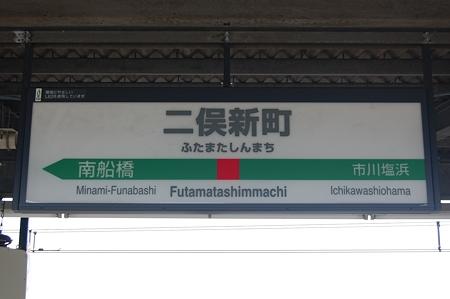 駅名標 二俣新町