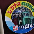 写真: シグナス森林鉄道10周年HM