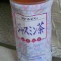 『富永食品 神戸居留地 ジャスミン茶(多分リニューアル前)』を飲む。さ...