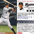 Photos: プロ野球チップス2011No.171福浦和也(千葉ロッテマリーンズ)
