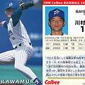 写真: プロ野球チップス1998No.076川村丈夫(横浜ベイスターズ)