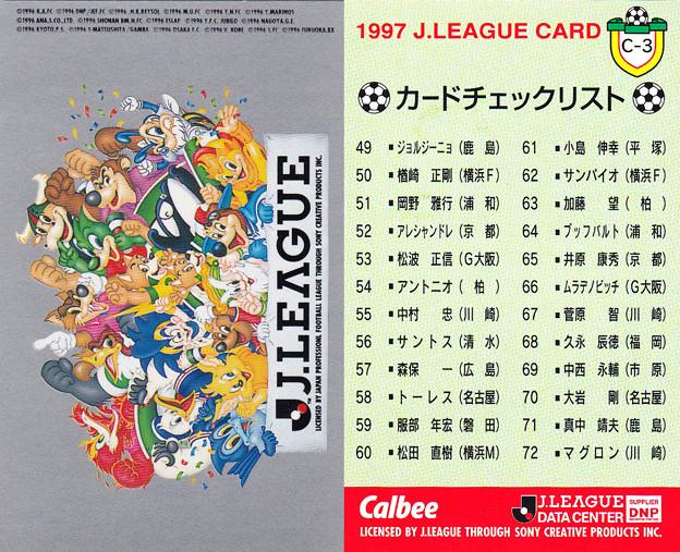 Jリーグチップス1997C-3チェックリスト3