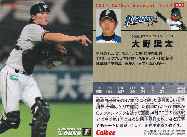 写真: プロ野球チップス2011No.100大野奨太(北海道日本ハムファイターズ)