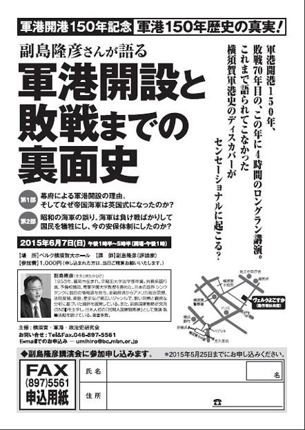 横須賀150607