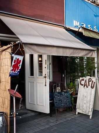 Caf'e CAPU
