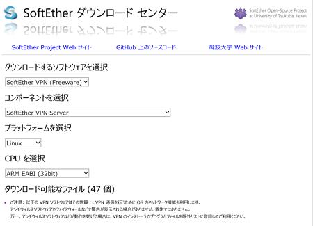 softether