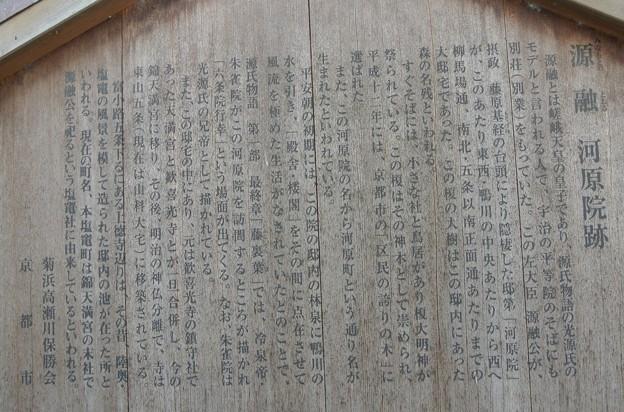 河原院跡碑 (2)