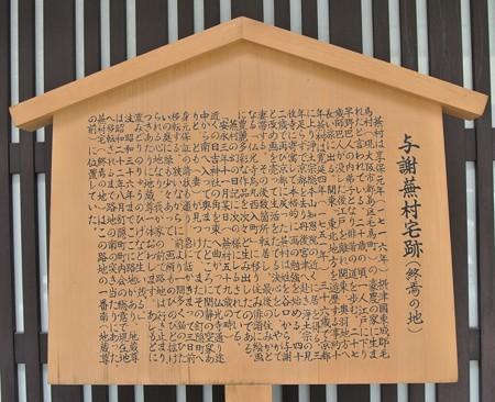 京都・蕪村銀輪散歩(その1 ...
