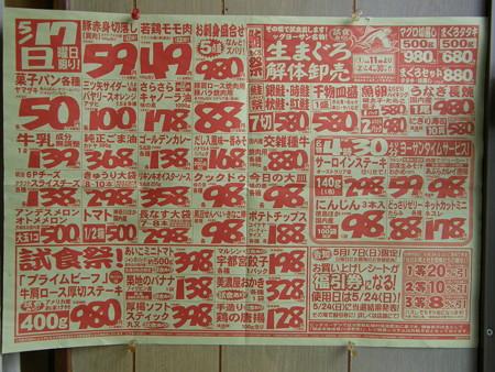 @ビッグヨーサン 町田小山店・・・チラシ・裏