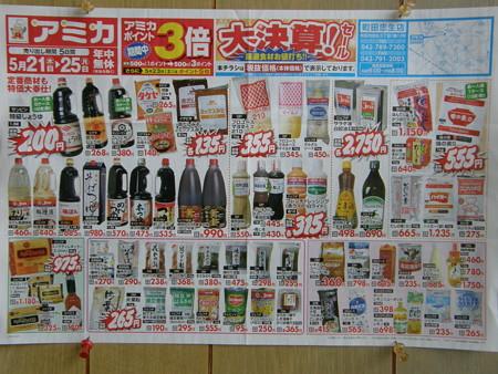 アミカ 町田忠生店 チラシ・・・表