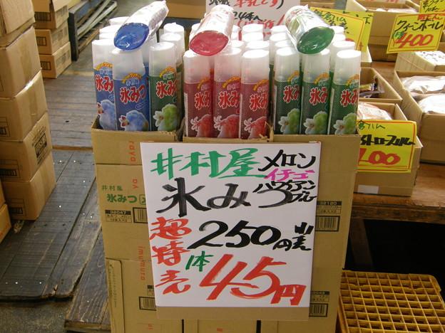 見切り品 @川崎市中央卸売市場 北部市場