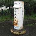 徳島本線学駅前の白ポスト、向かって右。(2015年)