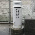 徳島県吉野川市の飯尾敷地コミュニティセンター前の白ポスト、ほぼ正面。(2015年)