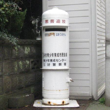 井川総合支所のあレ