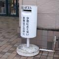 徳島県阿波市のアワーズ入口前の白ポスト、向かって右。(2015年)