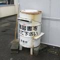 岡山県赤磐市の山陽本線熊山駅前の白ポスト、向かって右。後の壁は便所の目隠し。(2015年) (2015年)