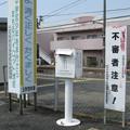 岡山県玉野市の宇野線八浜駅前の白ポスト、向かって右。(2015年)