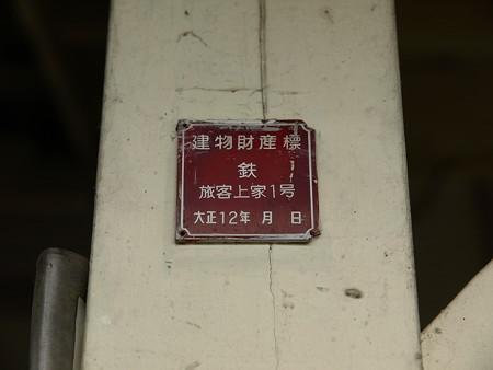 烏山駅23